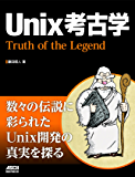 Unix考古学 Truth of the Legend (アスキードワンゴ)