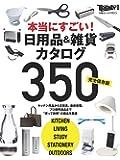 [完全保存版]本当にすごい!  日用品&雑貨カタログ350 (日経ホームマガジン)