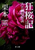 狂桜記 -大正浪漫伝説- (角川文庫)