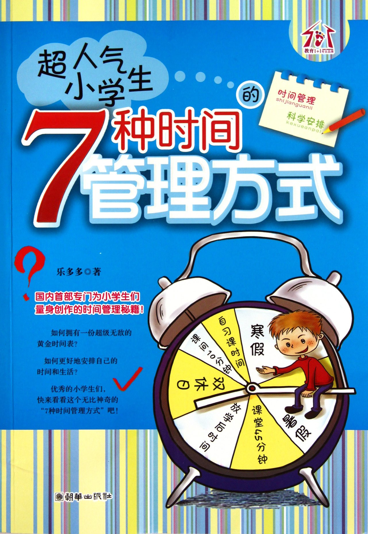 Download Seven Popular Methods for Pulis Managing Time (Chinese Edition) ebook