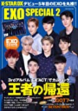 K-STAR DX EXO SPECIAL 2 (DIA COLLECTION)