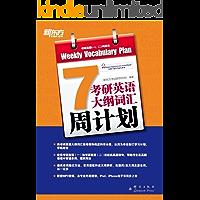 考研英语大纲词汇周计划 ▪ 新东方考研英语系列丛书 (English Edition)