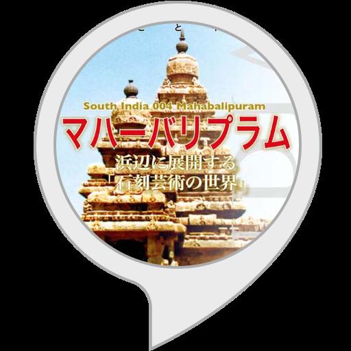 【Alexa版】南インド004マハーバリプラム~浜辺に展開する「石刻芸術の世界」