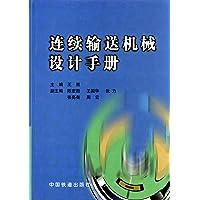 连续输送机械设计手册