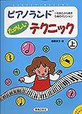 ピアノランド たのしいテクニック(上)