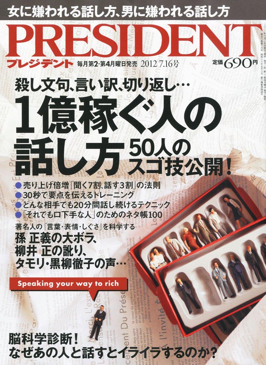 PRESIDENT 2012年 7/16号 [雑誌]