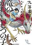 九井諒子作品集 竜のかわいい七つの子 (HARTA COMIX)