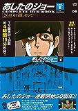 あしたのジョーCOMPLETE DVD BOOK vol.6 (<DVD>)