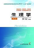 """生理学(第2版) (全国普通高等教育临床医学专业5+3""""十三五""""规划教材)"""