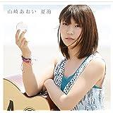 夏海(初回限定盤)(DVD付)