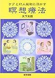 ケアと対人援助に活かす瞑想療法