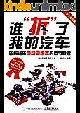 谁拆了我的汽车:图解汽车自动变速器构造与原理 (刘总监解车热线书系)