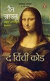 Da Vinci Code: Hindi Edition