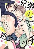 兄弟ごっこと処女ビッチ (arca comics)