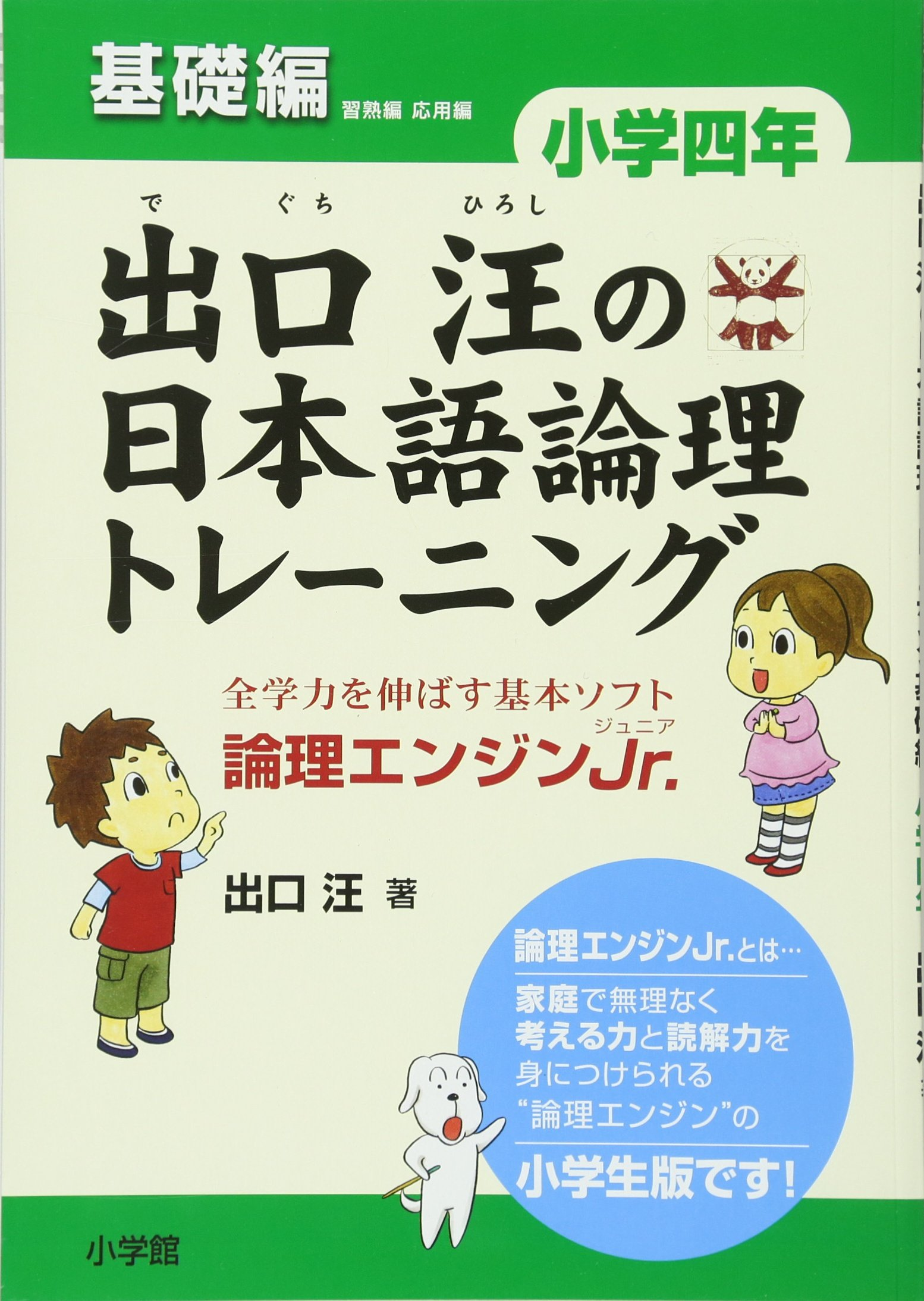 Basic software logic engine Jr extend all academic: Japanese logic training elementary school four years Fundamentals of exit Wang. (2012) ISBN: 4098377357 [Japanese Import] PDF