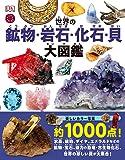 世界の鉱物・岩石・化石・貝 大図鑑