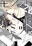 モノクロリミット【電子限定カラーイラスト&特典ペーパー付き】 (gateauコミックス)