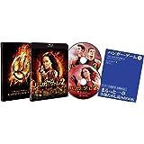 ハンガー・ゲーム2 ブルーレイ(特典Blu-ray1枚付き2枚組)