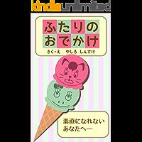Futari No Odekake: Seikaku Ga Kotonaru Futari No Yujo O Egaita Ehon Bunnity and Rolly (Japanese Edition)