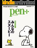 Pen+(ペン・プラス) 【増補決定版】 みんなのスヌーピー (メディアハウスムック) ペンプラス