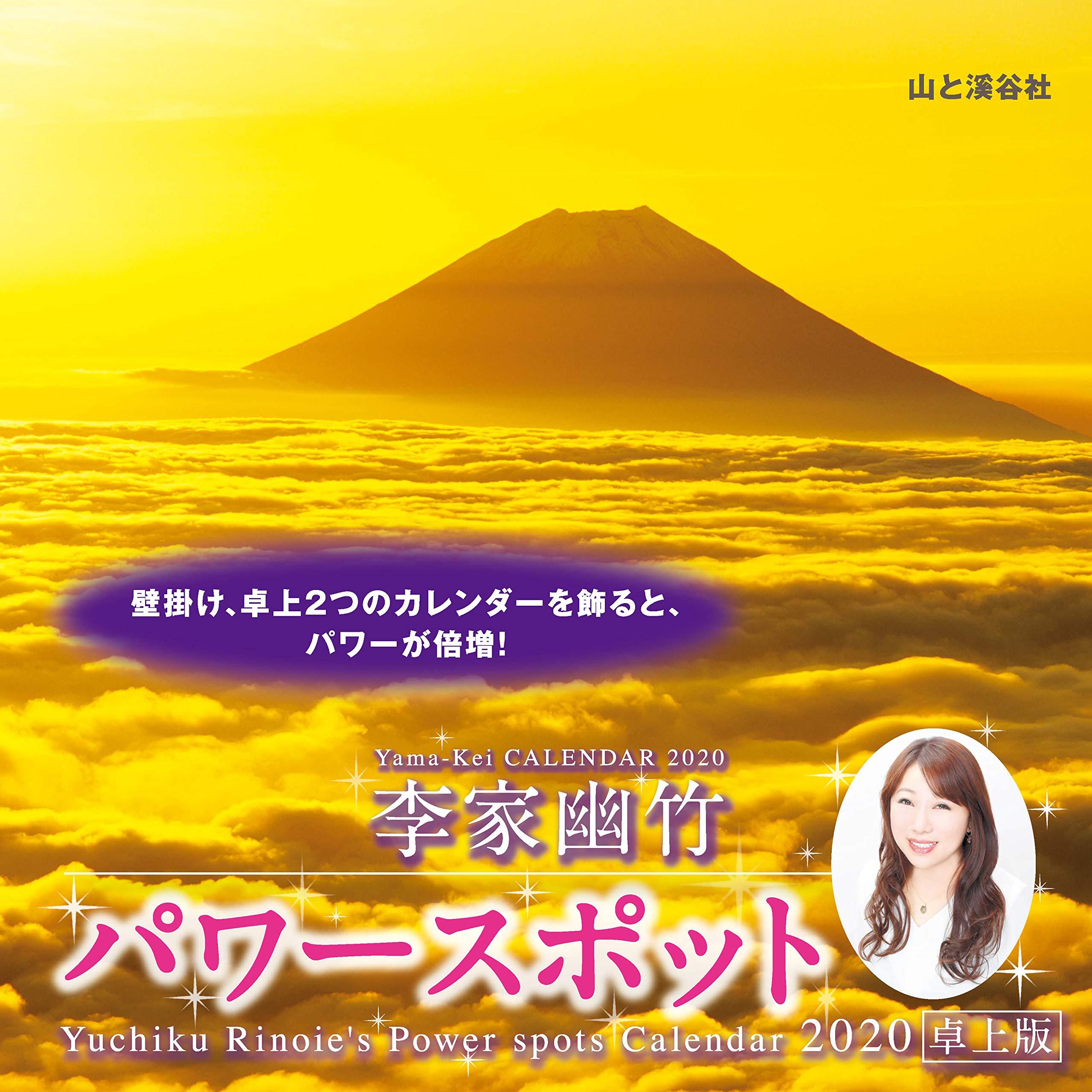 ヤマケイカレンダー2020