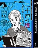 戦後70年 特別コミカライズシリーズ 1 二十四の瞳 (ヤングジャンプコミックスDIGITAL)