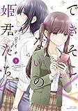 できそこないの姫君たち (3)【特典ペーパー付き】 (バンブーコミックス)