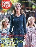 POINT DE VUE JAPON (ポアン・ド・ヴュ・ジャポン) 2015年 01月号 [雑誌]