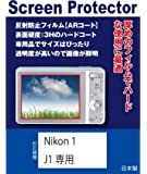 AR液晶保護フィルム ニコン Nikon COOLPIX Nikon1 J1専用(反射防止フィルム・ARコート)【クリーニングクロス付】