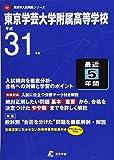 東京学芸大学附属高等学校 平成31年度用 【過去5年分収録】 (高校別入試問題シリーズA3)