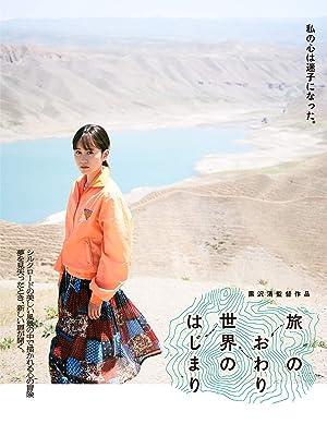 【旅のおわり世界のはじまり】全編ウズベキスタンロケ!ある女性の心の旅を描いた作品