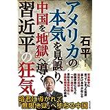 アメリカの本気を見誤り、中国を「地獄」へ導く習近平の狂気
