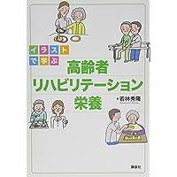 イラストで学ぶ 高齢者リハビリテーション栄養 (KS医学・薬学専門書)