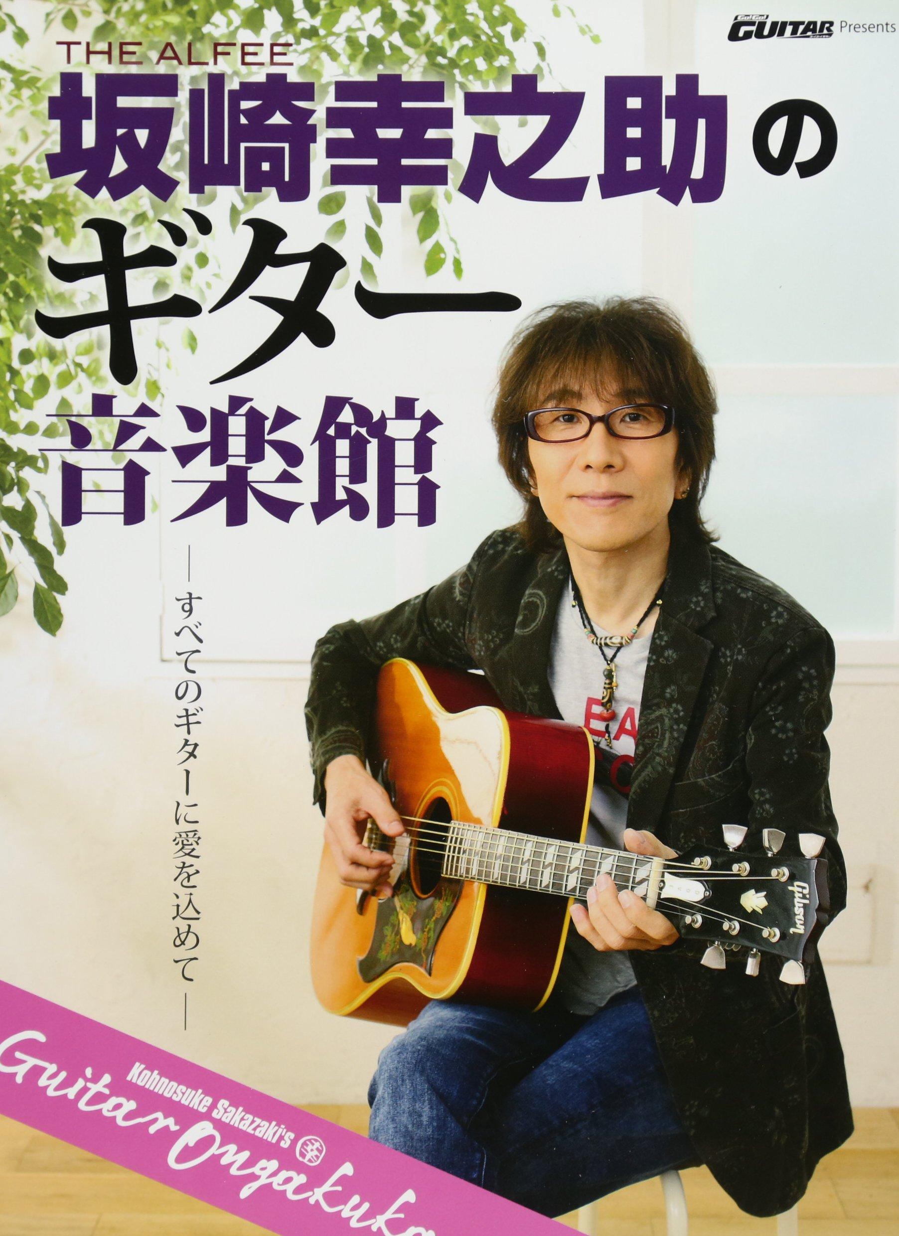 Go!Go!GUITAR Presents 『THE ALFEE 坂崎幸之助のギター音楽館 ...