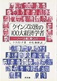 ケインズ以後の100大経済学者―ノーベル賞に輝く人々