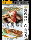 クロワッサン 2019年11月25日号 No.1009 [魚のおいしい食べ方。] [雑誌]