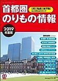 2019年度版 首都圏のりもの情報