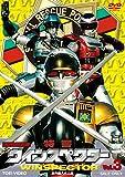 特警ウィンスペクター VOL.3 [DVD]