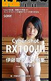 Foton機種別作例集041 フォトグラファーの実写でカメラの実力を知る SONY Cyber-shot RX100 III 伊藤竜男・作例集 model 今沙栄子