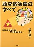 頭皮鍼治療のすべて―頭鍼・頭穴の理論と135病の治療法