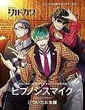 別冊カドカワ Scene 02 (カドカワムック)