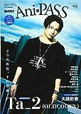 Ani-PASS (アニパス) #04 (シンコー・ミュージックMOOK)