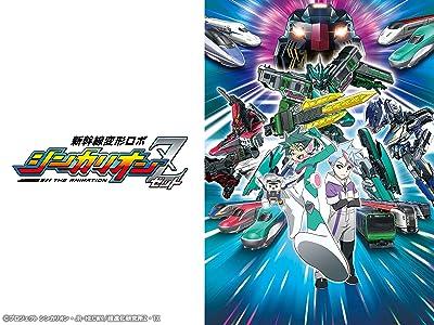 新幹線変形ロボ シンカリオンZ DVD