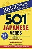 501 Japanese Verbs (501 Verb Series)