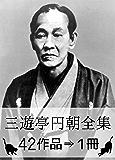 『三遊亭円朝全集・42作品⇒1冊』
