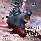 宇宙戦艦ヤマト2199 40th Anniversary ベストトラックイメージアルバム