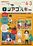 NHKテレビ ロシアゴスキー 2019年 度 [雑誌] (NHKテキスト)