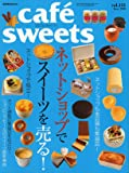 cafe-sweets vol.111 (柴田書店MOOK)