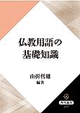 仏教用語の基礎知識 (角川選書)