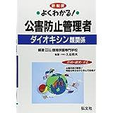 よくわかる!  公害防止管理者 ダイオキシン類関係 (国家・資格シリーズ 165)